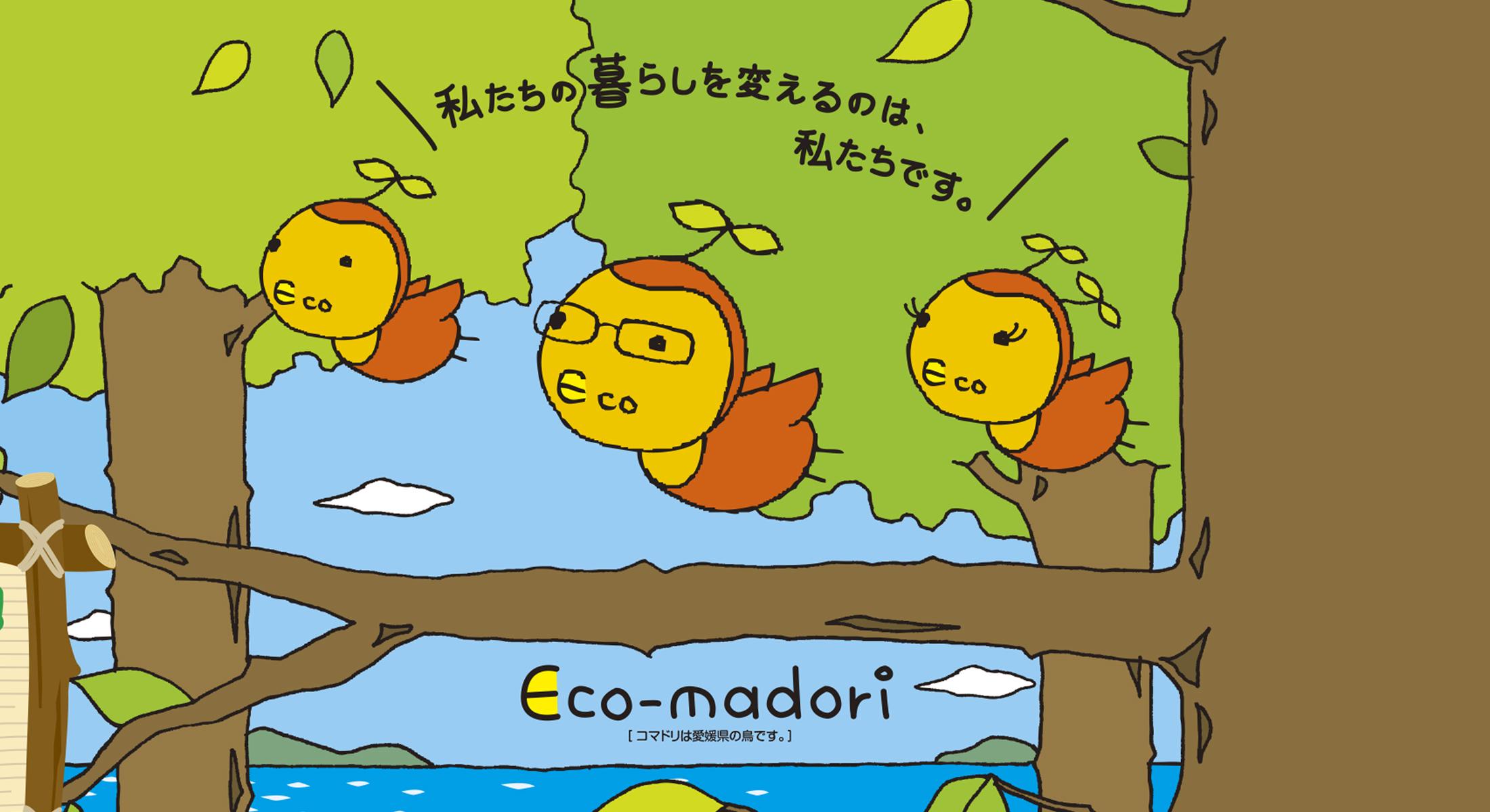 松山市 エコマドリ