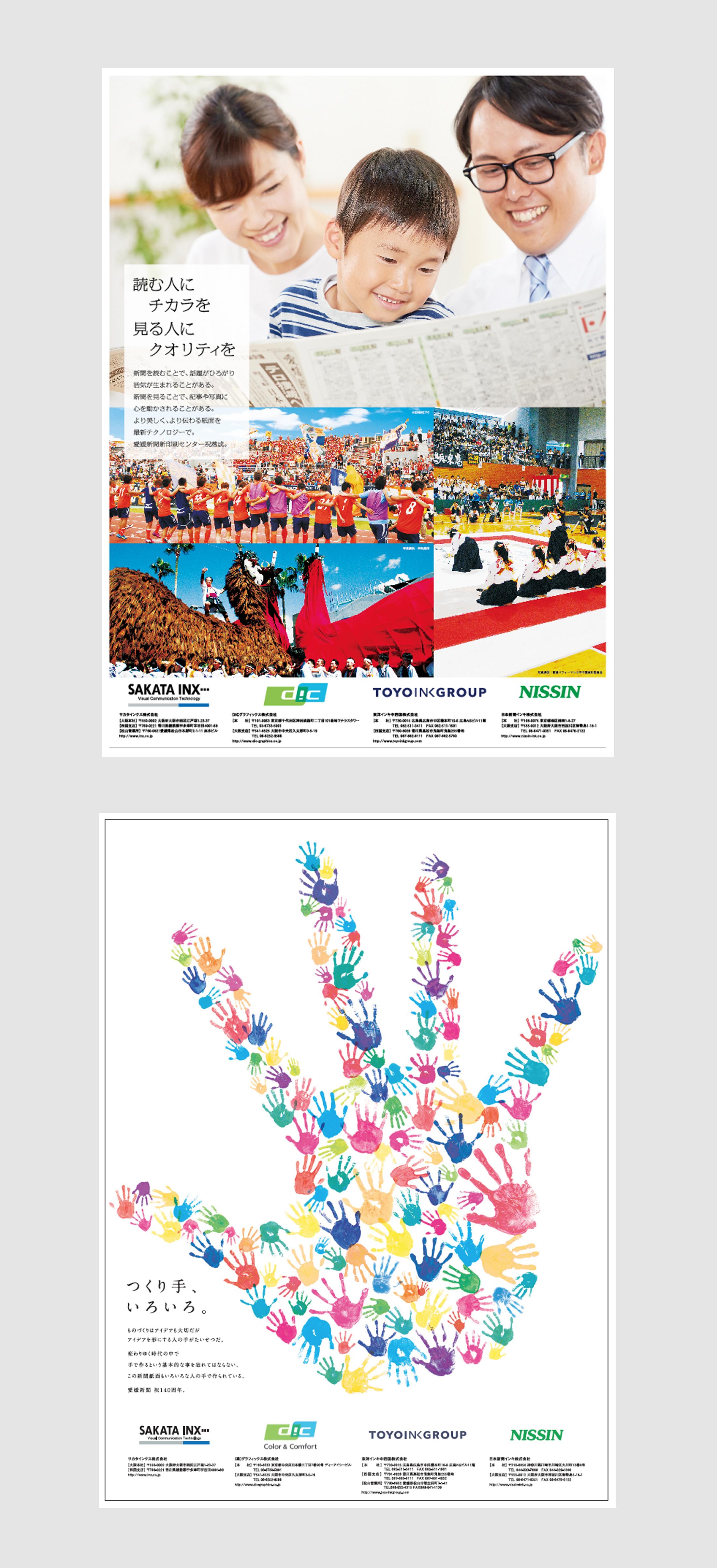 インクメーカー連合広告