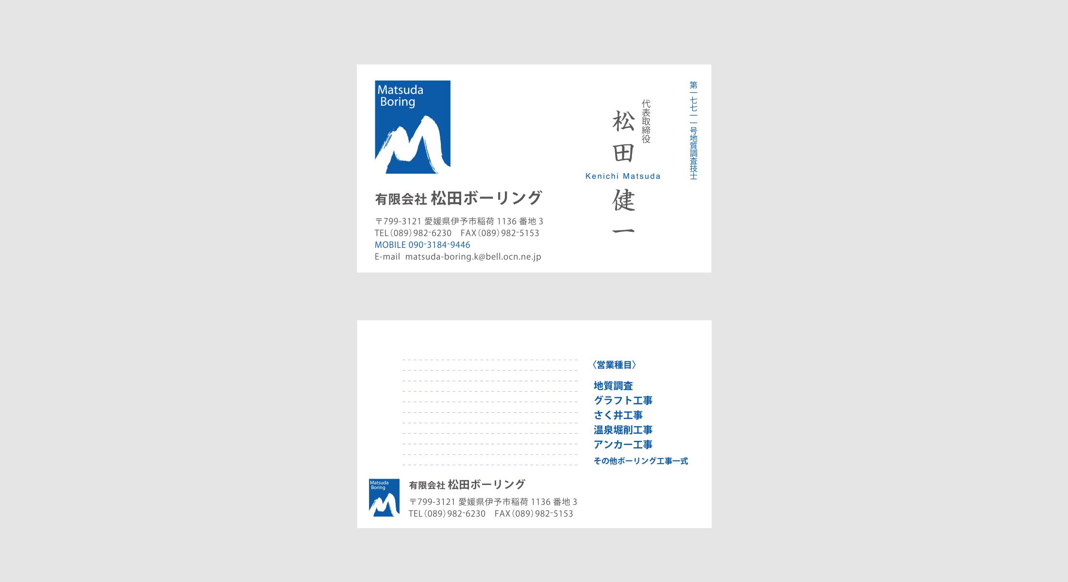 松田ボーリング