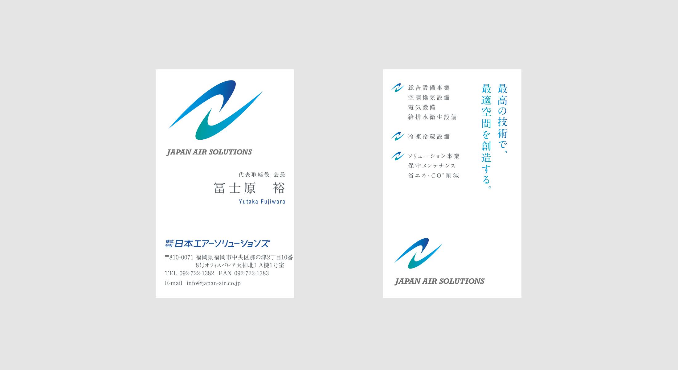 日本エアーソリューションズ