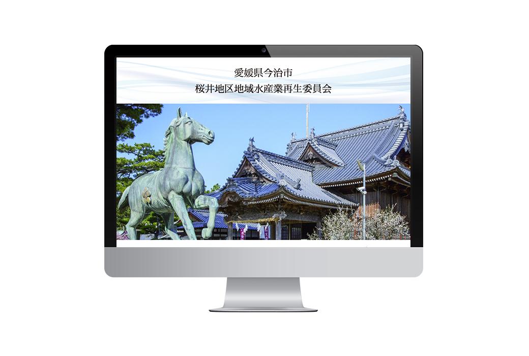 愛媛県今治市 桜井地区地域水産再生委員会